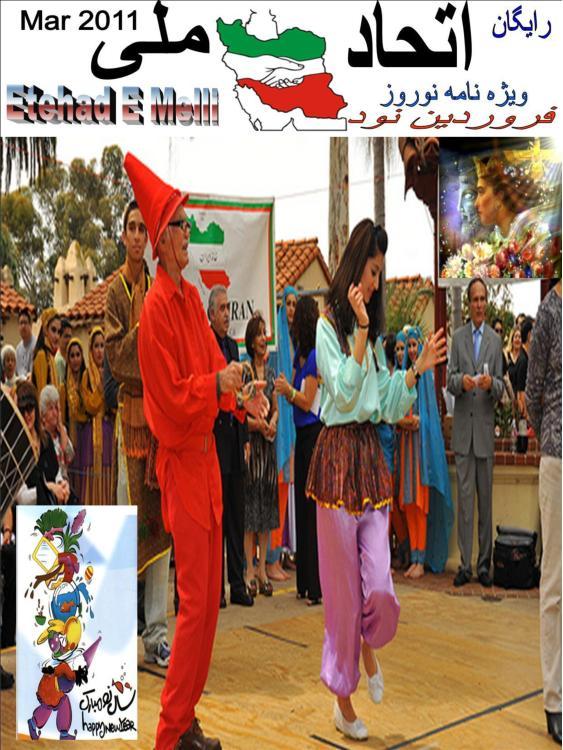 Etehad Magazines