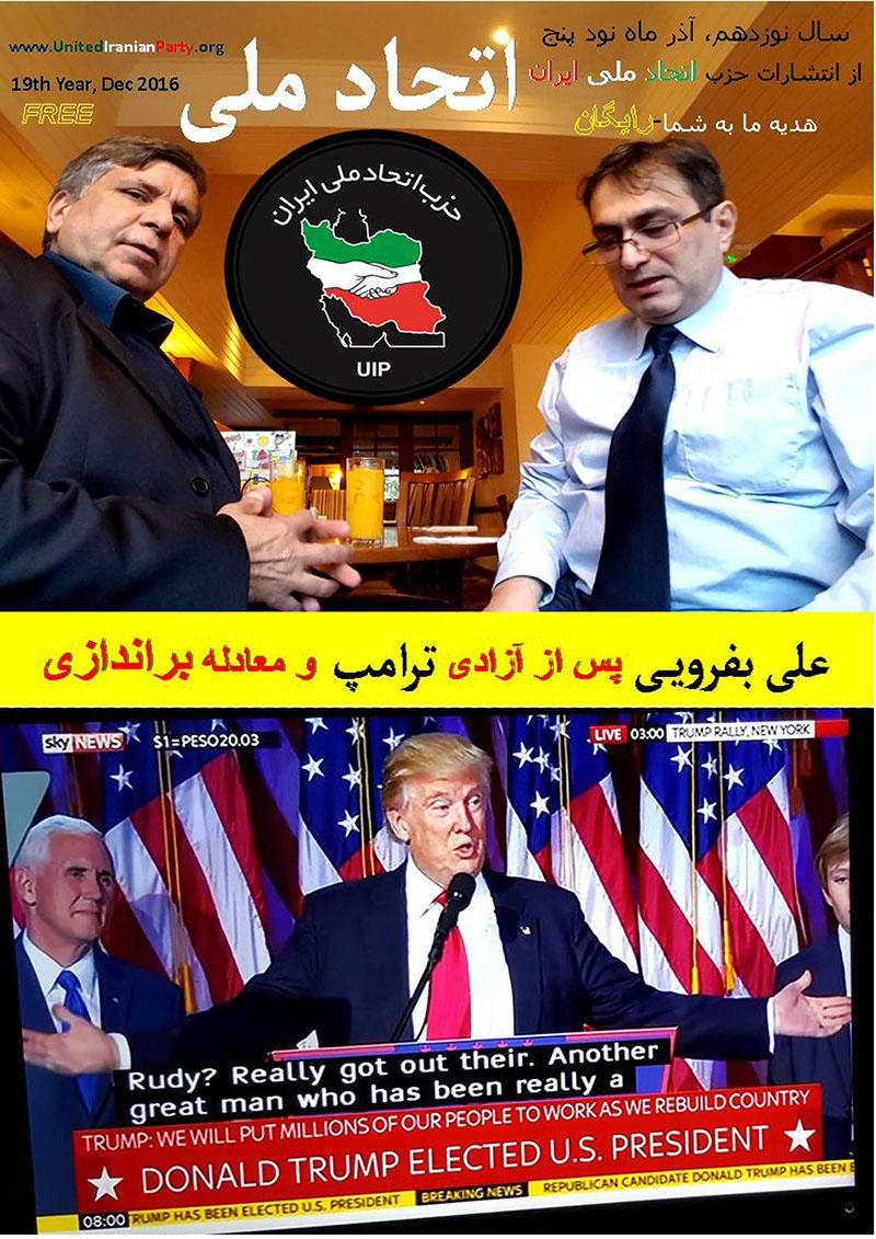 Etehad Melli Magazine – December 2016